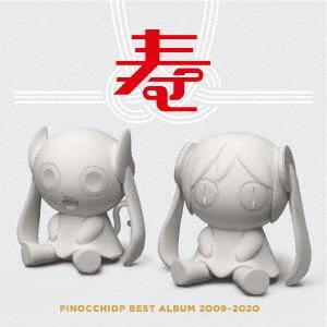 ピノキオピー/PINOCCHIOP BEST ALBUM 2009−2020 寿