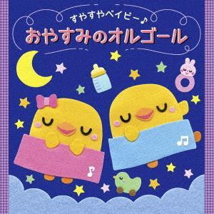 オルゴール/<すやすやベイビー♪> おやすみのオルゴール|イーベストCD・DVD館