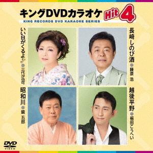 いい日がくるよ/長崎しのび酒/昭和川/越後平野|イーベストCD・DVD館