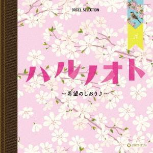 オルゴール/オルゴール・セレクション:ハルノオト〜希望のしおり♪〜|イーベストCD・DVD館