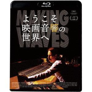 ようこそ映画音響の世界へ(Blu−ray Disc)|イーベストCD・DVD館