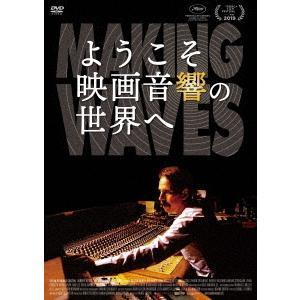 ようこそ映画音響の世界へ|イーベストCD・DVD館