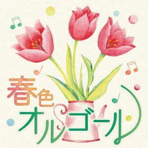 オルゴール/春色オルゴール|イーベストCD・DVD館