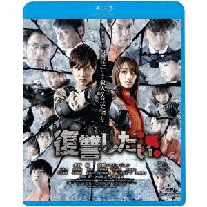 復讐したい(Blu−ray Disc)|イーベストCD・DVD館