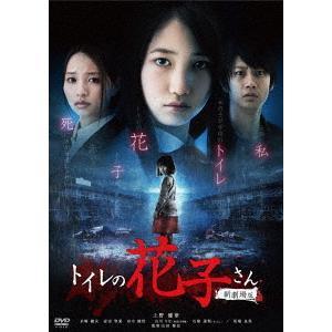 トイレの花子さん 新劇場版|イーベストCD・DVD館