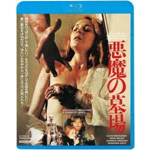 悪魔の墓場(Blu−ray Disc)|イーベストCD・DVD館