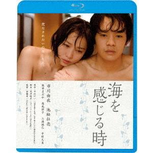 海を感じる時(Blu−ray Disc)|イーベストCD・DVD館