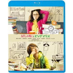 ばしゃ馬さんとビッグマウス(Blu−ray Disc)|イーベストCD・DVD館