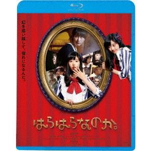 はらはらなのか。(Blu−ray Disc)|イーベストCD・DVD館
