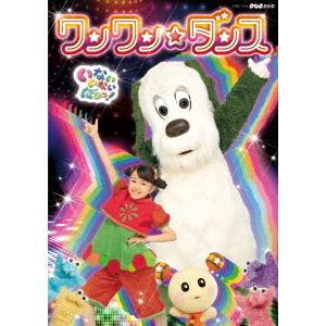 NHK DVD いないいないばあっ! ワンワン☆ダンス