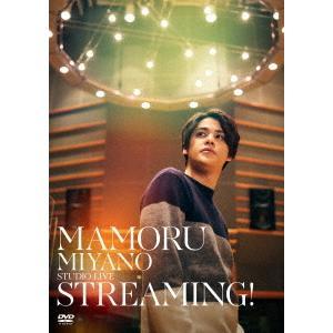 MAMORU MIYANO STUDIO LIVE 〜STREAMING!〜 イーベストCD・DVD館
