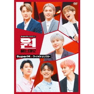 SuperM/SuperMのウィッシュリスト|イーベストCD・DVD館