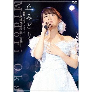丘みどり/丘みどり配信LIVE2020−生誕祭・秋麗・雪華−|イーベストCD・DVD館