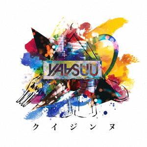 YAASUU/クイジンヌ イーベストCD・DVD館