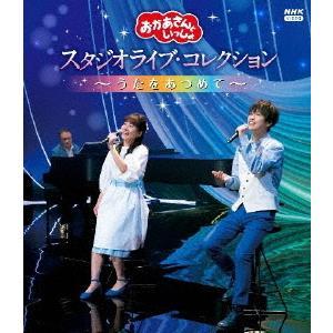 「おかあさんといっしょ」スタジオライブ コレクション 〜うたをあつめて〜(Blu−ray Disc)