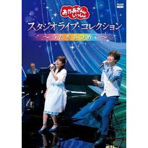 「おかあさんといっしょ」スタジオライブ コレクション 〜うたをあつめて〜 DVD