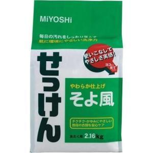 ミヨシ石鹸 ニューそよ風 2.16kg