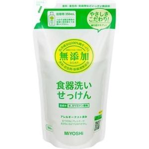ミヨシ石鹸 無添加 食器洗いせっけんスタンディング 詰替用 350ml|ebest