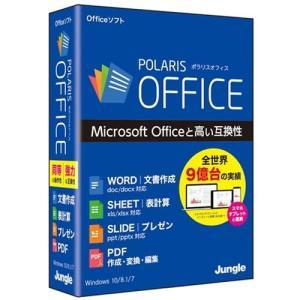 ジャングル Polaris Office|ebest