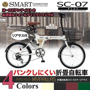 マイパラス Pallas athene 20インチ 折畳自転車20・6SP・オールインワン SC-07 PLUS(アイボリー)|ebest