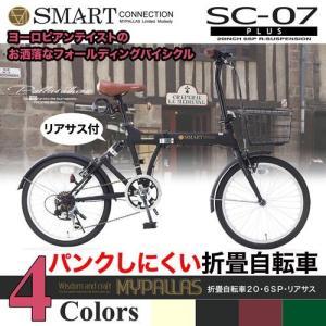 マイパラス Pallas athene 20インチ 折畳自転車20・6SP・オールインワン SC-07 PLUS(マットブラック)|ebest