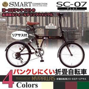マイパラス Pallas athene 20インチ 折畳自転車20・6SP・オールインワン SC-07 PLUS(エボニーブラウン)|ebest