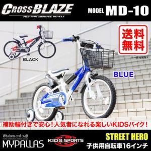 マイパラス MD-10 ブルー 子供用自転車 16インチ|ebest