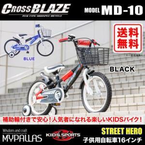 マイパラス MD-10 ブラック 子供用自転車 16インチ|ebest