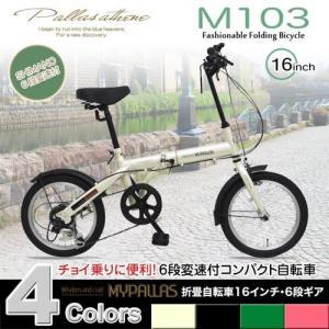 マイパラス M-103IV(アイボリー) 折畳自転車16・6SP ebest