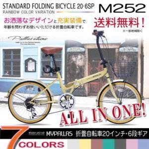 マイパラス 折畳自転車 20インチ 6段変速 オールインワン M-252 ナチュラル|ebest