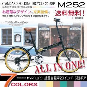 マイパラス 折畳自転車 20インチ 6段変速 オールインワン M-252 ダークグリーン|ebest