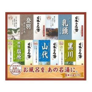 バスクリン ツムラの日本の名湯ギフト 20包入 NMG-20F