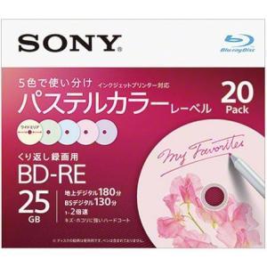 ソニー 20BNE1VJCS2 録画・録音用 BD-RE 25GB 繰り返し録画 プリンタブル 2倍速 20枚 ebest