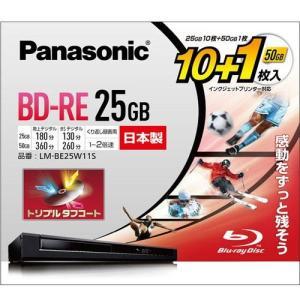 パナソニック LM-BE25W11S 録画・録音用 BD-RE 25+50GB 繰り返し録画 プリンタブル 2倍速 10+1枚|ebest