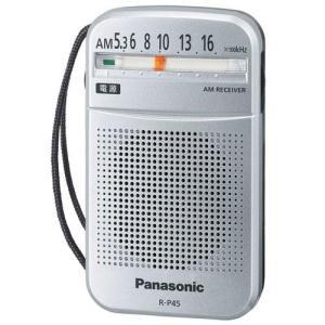 パナソニック R-P45-S(シルバー) AM1バンドラジオ ebest