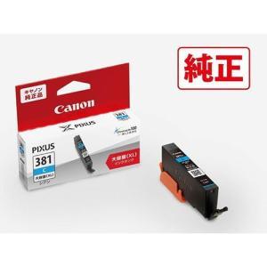 CANON BCI-381XLC 純正 インクタンク シアン 大容量|ebest