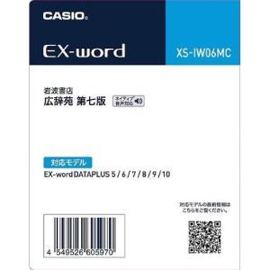 CASIO XSIW06MC 広辞苑 第七版(図版収録) EX-Word用追加コンテンツ|ebest