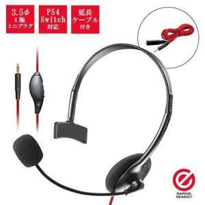 ■両耳を塞がず周囲の音を聞きながらチャットができる片耳小型オーバーヘッドタイプのゲーミングヘッドセッ...