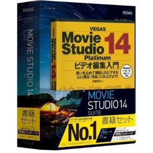 ソースネクスト VEGAS Movie Studio 14 Suite ガイドブック付き Win|ebest