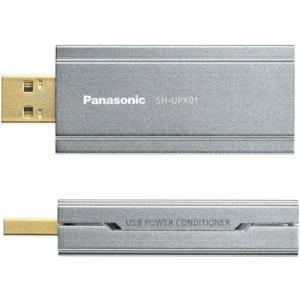 パナソニック SH-UPX01 USBパワーコンディショナー|ebest|02