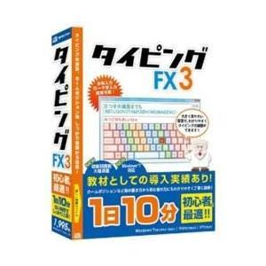 デネット タイピング FX 3