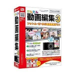 デネット かんたん動画編集3