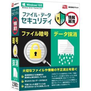 デネット ファイル・データセキュリティ Win