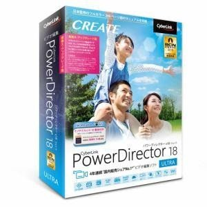 CyberLink PowerDirector 18 Ultra 乗り換え・アップグレード版