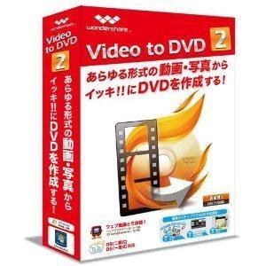 ワンダーシェアージャパン Video to DVD 2 簡単高品質DVD作成ソフト