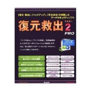 フロントライン 復元救出マスター 2 PRO Win Vista対応版 アカデミックパブリック