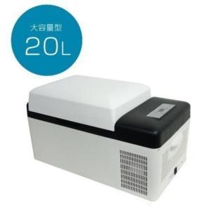 ベルソス VS-CB020 20L コンプレッサー式車載対応冷蔵庫 冷凍庫 保冷庫 AC/DC 電源両用|ebest