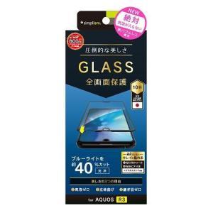 トリニティ AQUOS R3 ブルーライト低減 立体成型シームレスガラス ブラック TR-AQR3-GH-BCCCBKの商品画像|ナビ