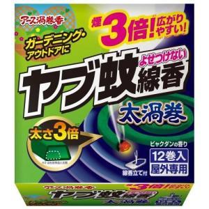 アース製薬 ヤブ蚊よせつけない線香 太渦巻 12巻函|ebest