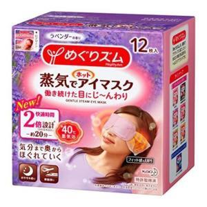 花王 めぐりズム 蒸気でホットアイマスク ラベンダー12P|ebest